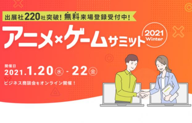 「アニメ・ゲームサミット 2021 Winter」に参加