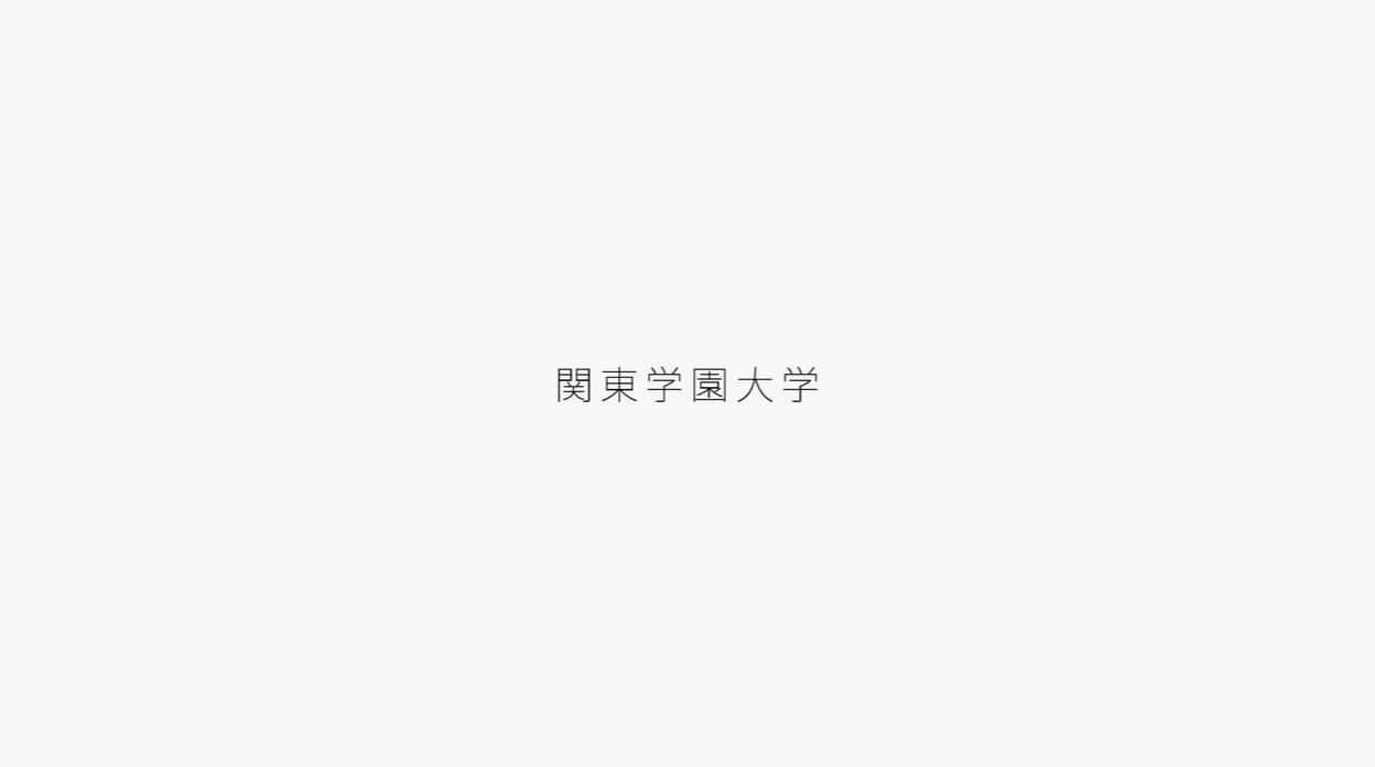 関東学園大学様