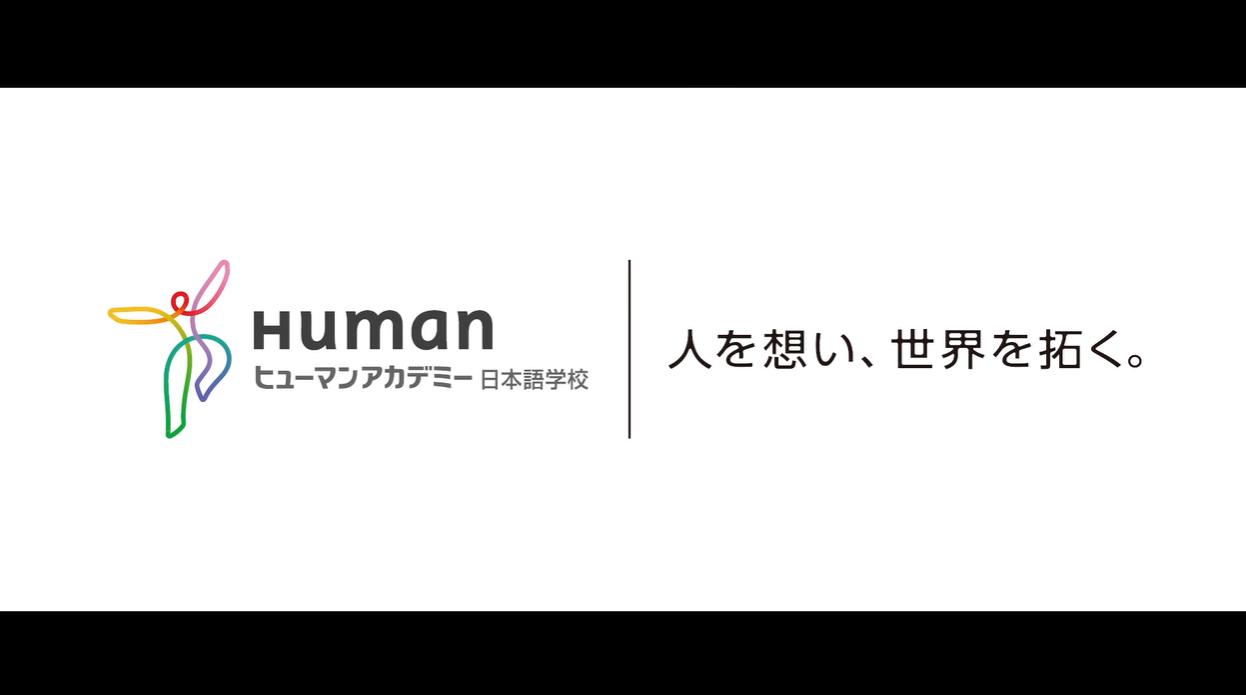 ヒューマンアカデミー株式会社様