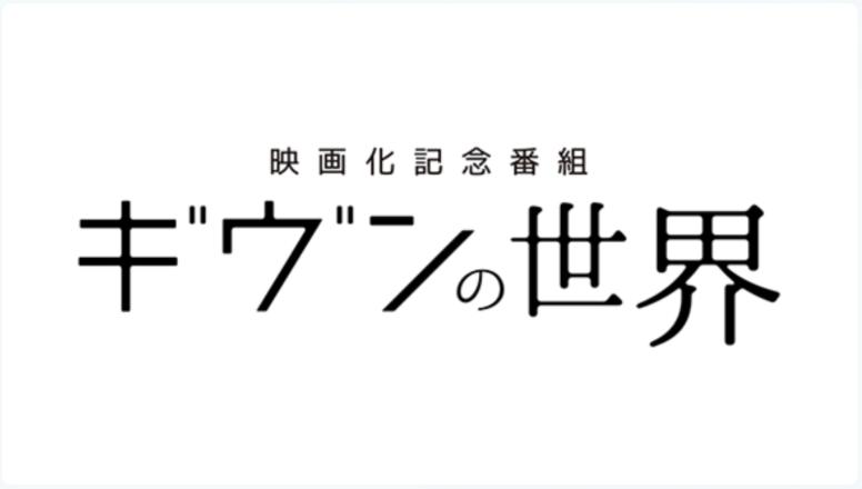 株式会社アニマックスブロードキャスト・ジャパン様